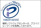 福岡ソフトウェアセンターバナー